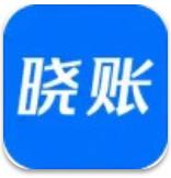 晓账app安卓版