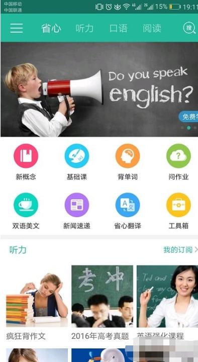 省心英语app官方免费下载