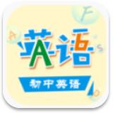 初中英语助手app