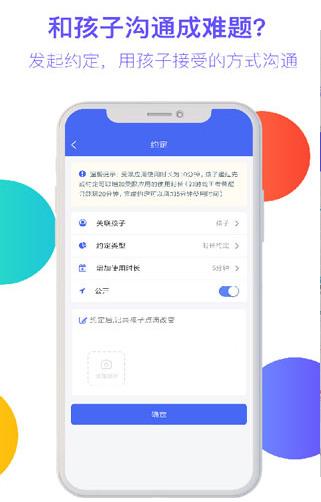 阳光守护app安卓版下载