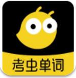 考虫单词app安卓版