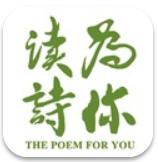 为你读诗安卓最新版 v3.0.2