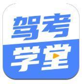 驾考学堂app v1.0