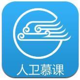 人卫慕课app v2.0