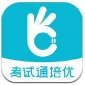 考试通app v2.0