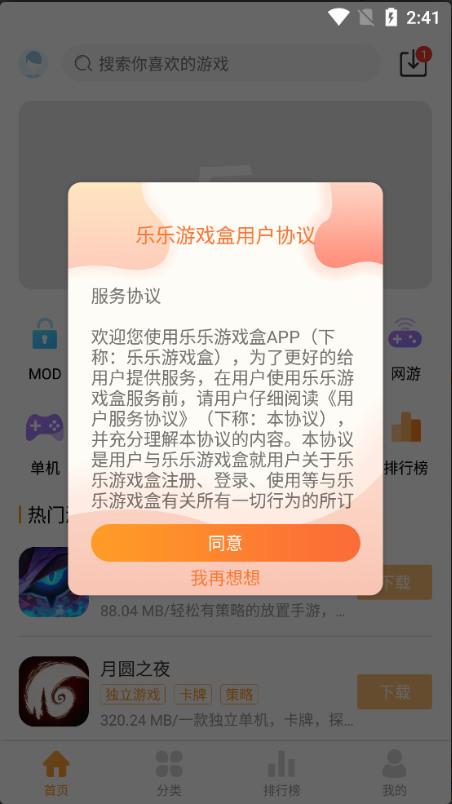 乐乐游戏盒下载破解版