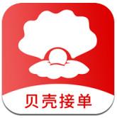 贝壳接单app