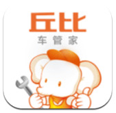丘比车管家app