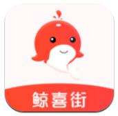 鲸喜街app安卓版