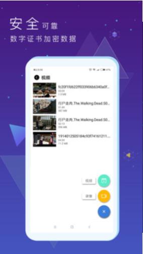 隐私文件保险箱app
