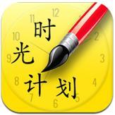 时光计划app破解版 v1.0