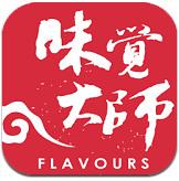 味觉大师app