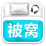 被窝音乐app手机版 v3.10.0.0