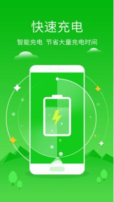 手机管家极速版官方下载安装