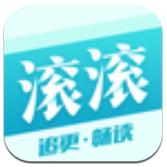 滚滚小说app