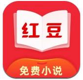 红豆免费小说最新版