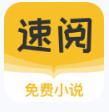 速阅小说app
