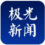 极光新闻app