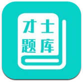 才士题库app