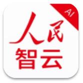 人民智云app v1.3