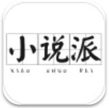 小说派安卓版app v5.0