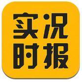 实况时报app v2.3.7