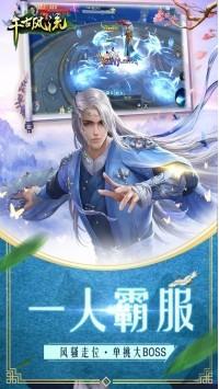 千古风流手游正式版下载