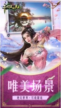 千古风流手游官网安卓版