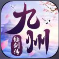 九州仙剑传安卓变态版