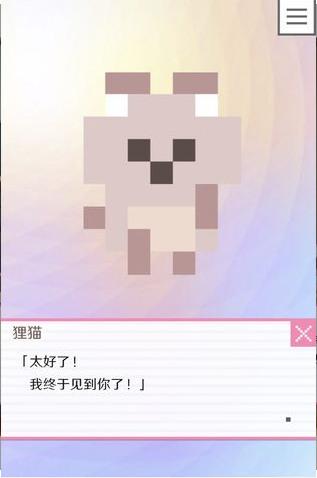 像素男友中文安卓版下载