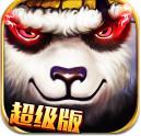 太极熊猫手机版