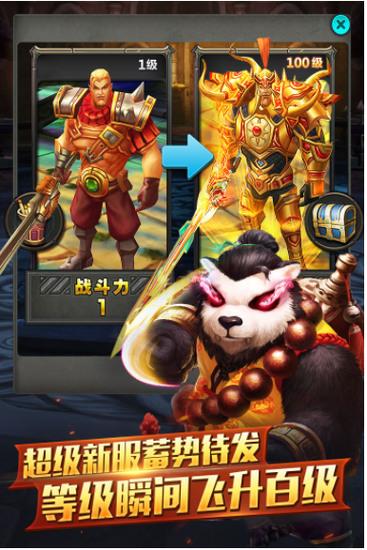 太极熊猫手游官方