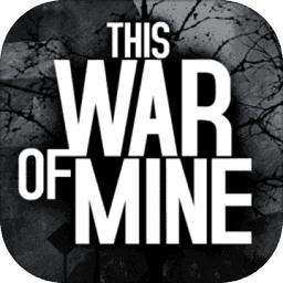 这是我的战争破解版 v3.0