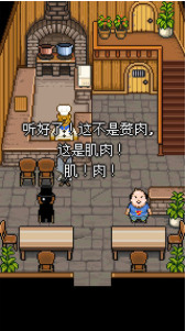 熊先生的餐厅安卓下载