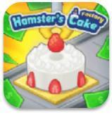 仓鼠蛋糕厂破解版 v1.0
