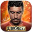 中超风云2手游 v1.1.416
