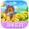 温暖花园app