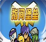 指间堡垒中文版
