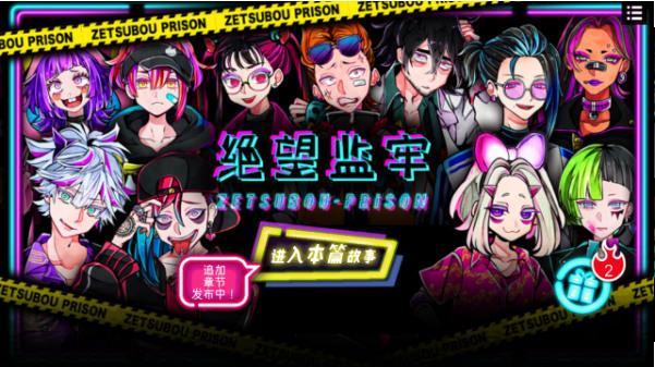 绝望监牢游戏中文版下载