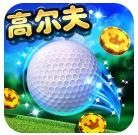 决战高尔夫安卓手机版