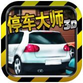 停车大师3d破解版 v3.0