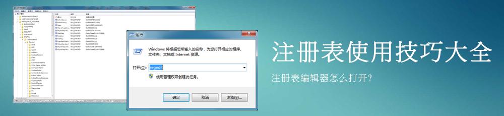 注册表编辑器怎么打开_注册表使用技巧大全