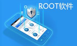 root软件排行榜