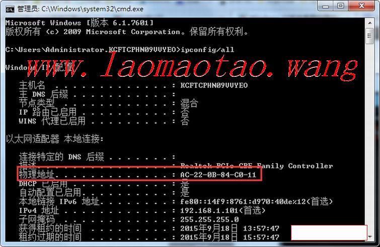 查看物理地址MAC地址方法