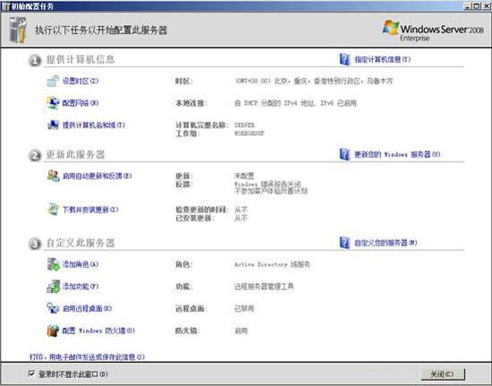 Win2008初始配置任务功能的应用有哪些?