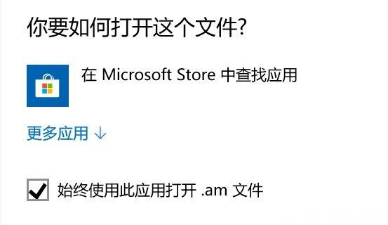 Windows10系统总弹出在Microsoft Store查应用的解决方法