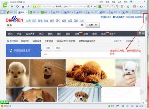 介绍win7保存网页内容的方法