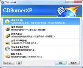 CDBurnerXP 4.5.1.4003 多国语言绿色免费版