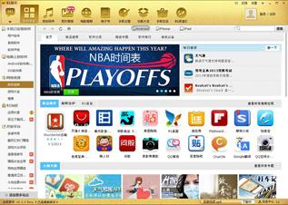 91助手3兼容iPhone&安卓(支持iOS6)