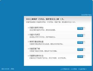 瑞星个人防火墙2012 永久免费版 简体中文官方安装版